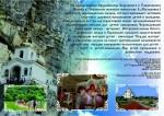 Паломническая служба Покровского монастыря