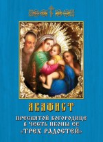Акафист Пресвятой Богородице в честь иконы Ее Трех радостей